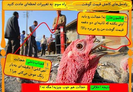 کاریکاتور, گرانی, قیمت گوشت مرغ