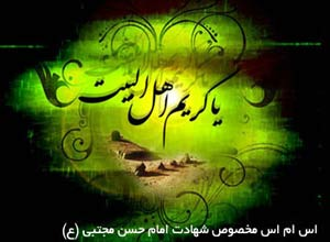 شهادت امام حسن مجتبی, اس ام اس شهادت امام حسن