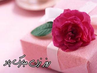 اس ام اس روز زن 1392 - آکا