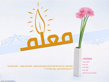 شعر درباره ى روز معلم