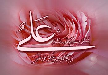 شعر ولادت حضرت علی, تبریک تولد حضرت علی