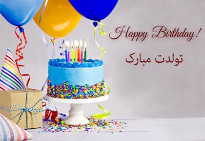 تولدت مبارک, اس ام اس تبریک تولد