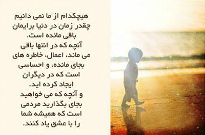 جملات زیبا بزرگان, جملات زیبا زندگی