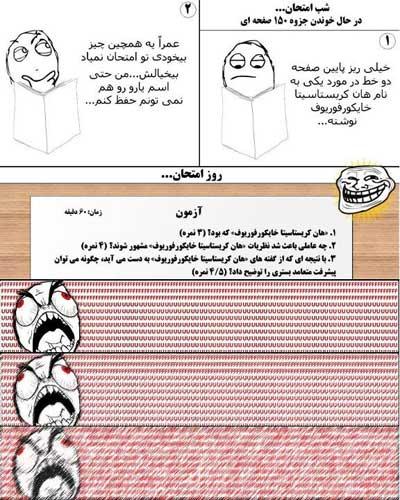 ترول های جدید فارسی