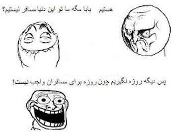 ماه مبارک رمضان, ترول خنده دار