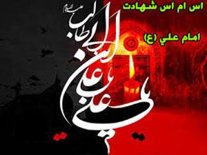 پیامک شب قدر, پیام تسلیت شهادت امام علی