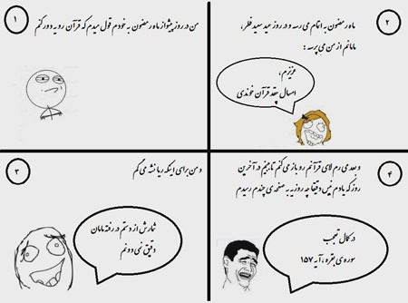 ترول خیلی خنده دار, طنز عید فطر