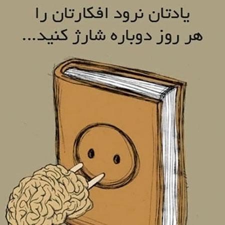مطالب خواندنی جالب, مطالب خواندنی زیبا