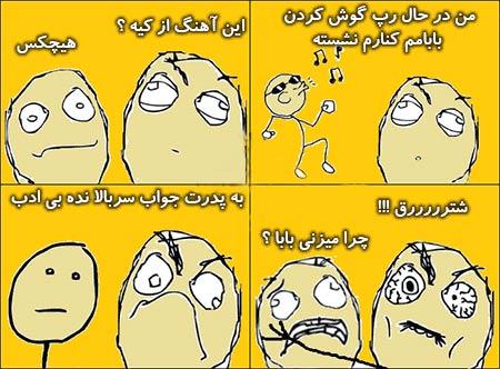 ترول خنده دار جدید 94 فیسبوکی فارسی باحال خفن ایرانی