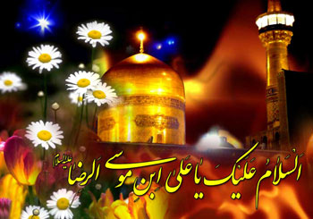 Image result for ‫میلاد امام رضا‬‎