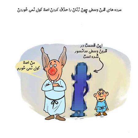 زن در دوران کهن, کاریکاتور خنده دار, کاریکاتور