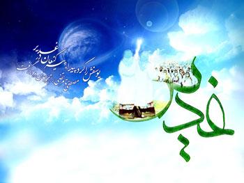 عيد غدير خم مبارک, اس ام اس عيد غدير خم