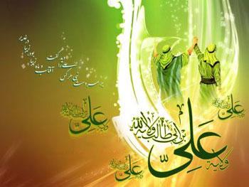 اس ام اس تبریک عید غدیر, پیامک تبریک عید غدیر