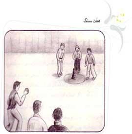 بازی هفت سنگ
