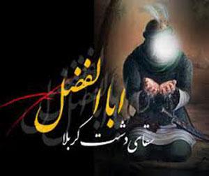 تاسوعای حسینی, اس ام اس شهادت حضرت عباس, اس ام اس تاسوعا