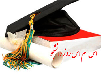 اس ام اس طنز تبریک روز دانشجو - 16 آذر (سری دوم)
