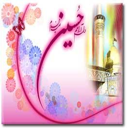 اس ام اس تبریک ولادت امام حسین (ع) 2
