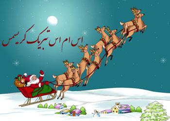 متن و اس ام اس تبریک کریسمس ۲۰۱۴