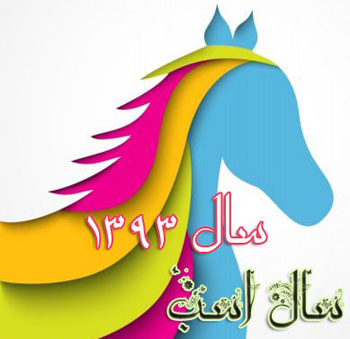 فال سال 1393, طالع بینی سال93, فال سال اسب