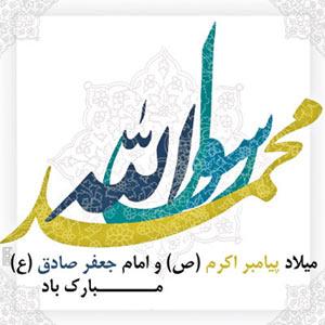 بانك پيامك: پيامك هاي ويژه ميلاد حضرت محمد (ص) و امام جعفرصادق (ع)