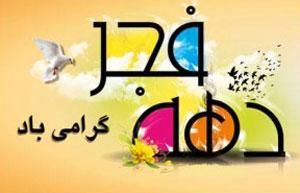 اس ام اس 22 بهمن , پیامک ویژه 22 بهمن و دهه فجر