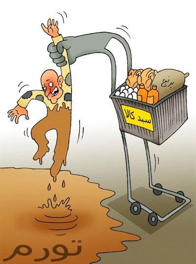 کاریکاتور توزیع سبدکالا, سبدکالا, کاریکاتور