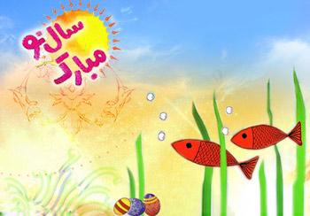 تبریک نوروز 93, نوروز 93, اس ام اس عید نوروز