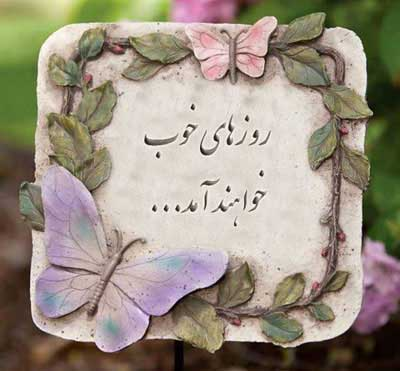 جملات الهام بخش برای زندگی 92/12/13