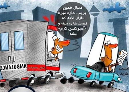 عيد نوروز, طنز عيد نوروز, كاريكاتور و تصاوير طنز