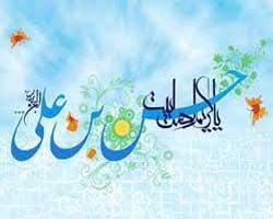 اس ام اس ولادت امام حسن مجتبی(ع)