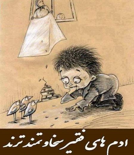 کاریکاتور خنده دار, تصاویر خنده دار, کاریکاتور
