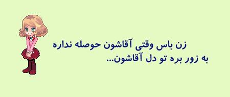 زن باس... (2)