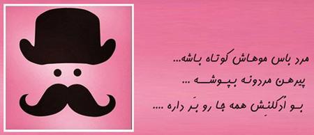 مرد باس...(2)