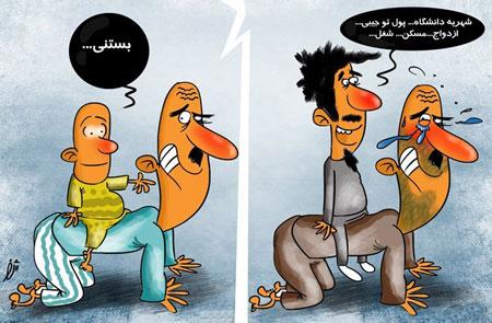 کاریکاتور روز پدر, روز مرد,کاریکاتور روز مرد