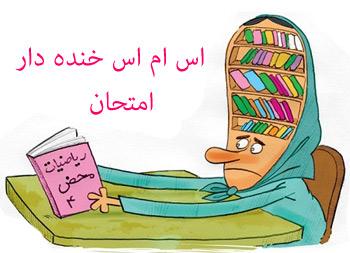 اس ام اس سرکاری و جک شب امتحان, اس ام اس امتحانات خرداد