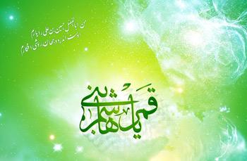 اس ام اس میلاد حضرت ابوالفضل(ع) و روز جانباز, پیامک ولادت حضرت ابالفضل