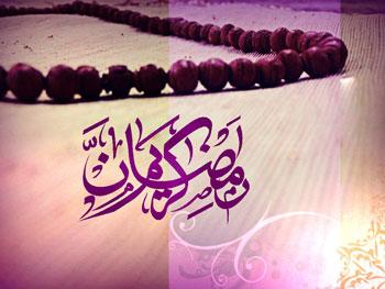 متن تبریک ماه رمضان, پیامک ماه رمضان