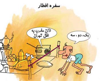 اس ام اس سرکاری, اس ام اس خنده دار ماه رمضان
