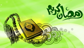 پیامک ویژه ماه مبارک رمضان, متن تبریک ماه مبارک رمضان