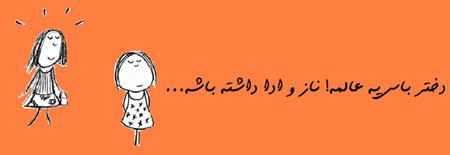 طنز دختر باس...(2)