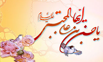 مجموعه اس ام اس ولادت امام حسن مجتبی +پیام تبریک و شعر