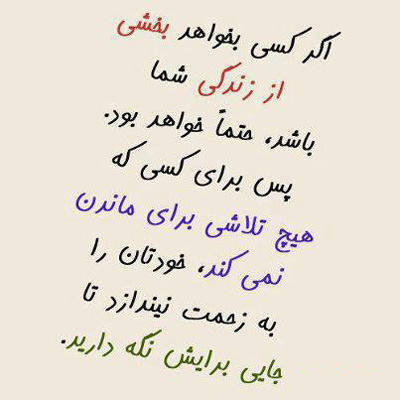 Image result for ‫عکس نوشته ‬‎
