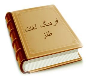طنز نوشته های جدید , فرهنگ لغت طنز ایرانی
