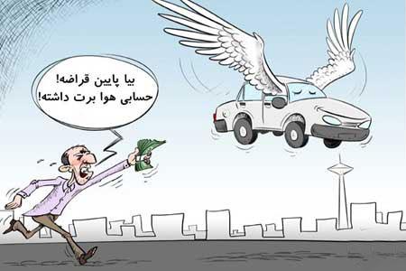 کاریکاتورهای جالب با موضوع گرانی خودرو