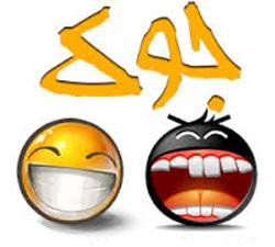 سری جدید جوک و اس ام اس های خنده دار مهر »طنز وسرگرمی خیاو