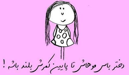 طنز دختر باس...(3)