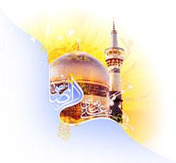 اس ام اس های ولادت امام رضا - ع