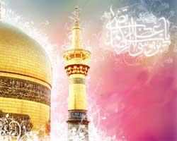 اس ام اس های ولادت امام رضا ع -2