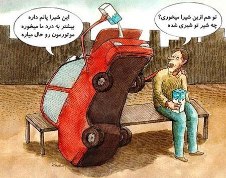 استفاده از روغن پالم در شیر, کاریکاتور