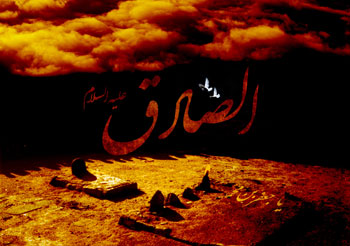 اس ام اس تسلیت شهادت امام صادق علیه السلام -4